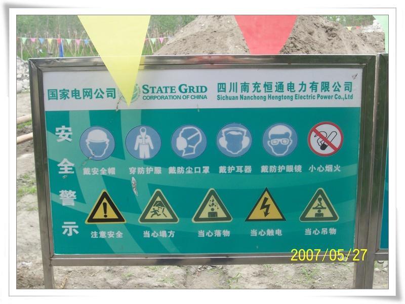 公司领导视察温江220KV工程