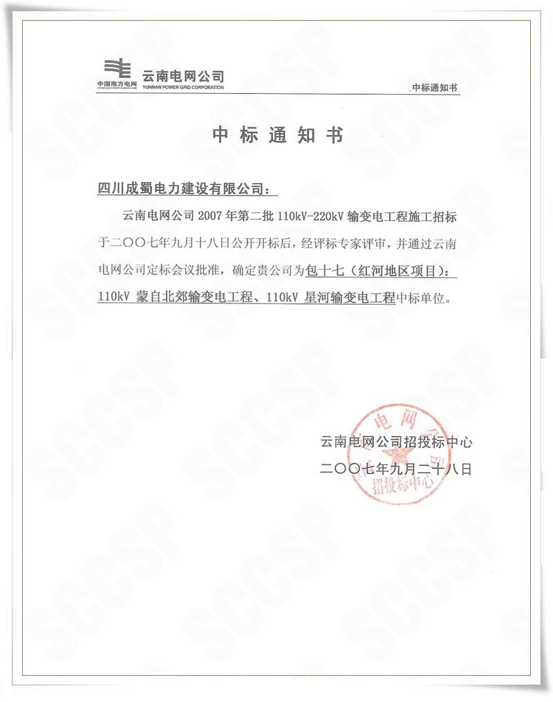 云南电网公司2007年第二批110kV-220kV输变电工程公司中标