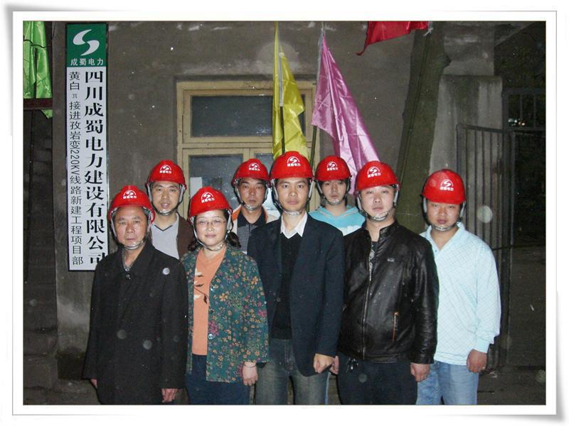 黄白π接进孜岩变220kV线路新建工程项目部成立