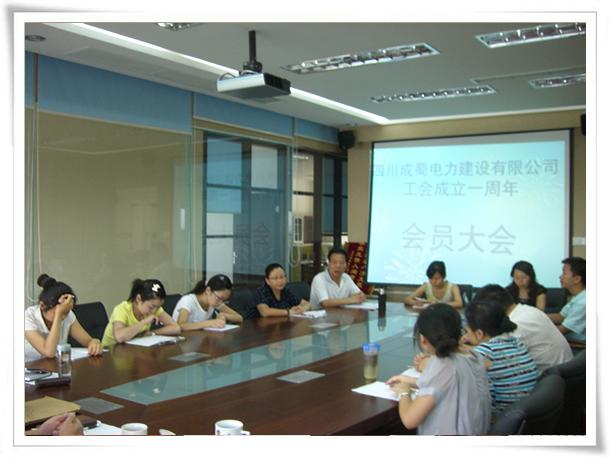 公司召开工会成立一周年会员大会