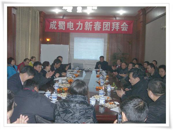 公司2009年春节团拜会在热烈祥和欢快喜庆的气氛中隆重举行