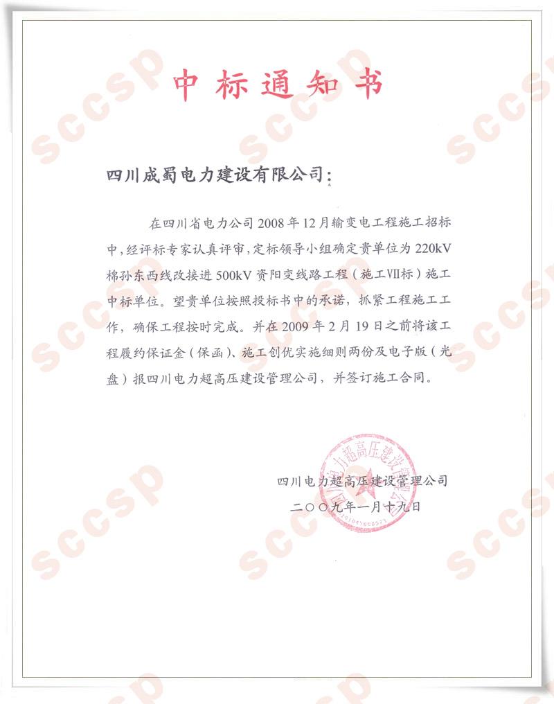 公司中标220kV棉孙东西线改接进资阳变线路工程