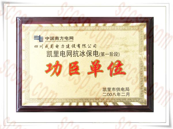 热烈祝贺四川成蜀电力建设有限公司再获先进集体荣誉称号