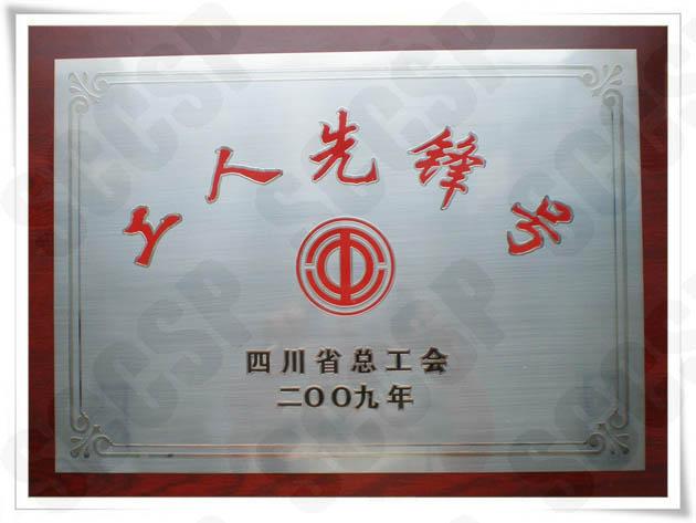"""热烈祝贺施工一处荣获""""四川省工人先锋号""""荣誉称号"""