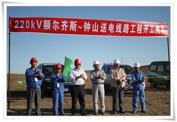 新疆220kV额尔齐斯-钟山送电线路工程顺利开工