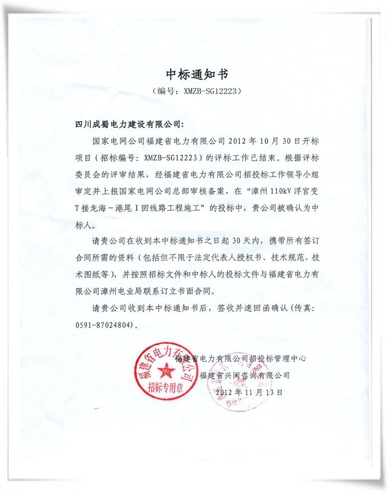 我公司中标漳州110kV浮宫变T接龙海~港尾Ⅰ回线路工程