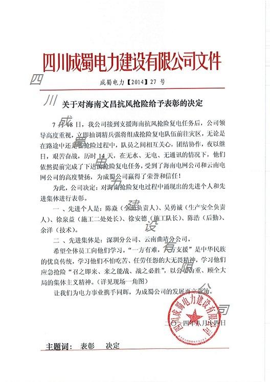 公司对海南文昌抗风抢险给予表彰