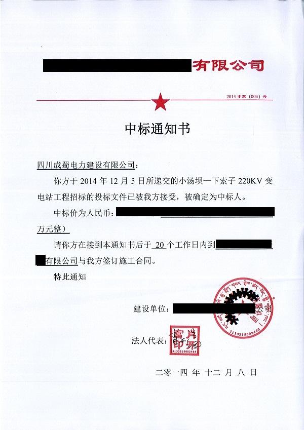 公司中标220kV小汤坝变电站新建工程
