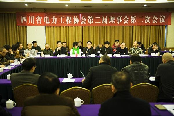 四川省电力工程协会第二届理事会第二次会议在成都召开