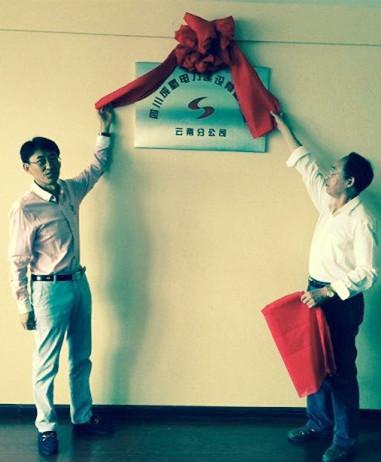 成蜀公司云南分公司正式成立