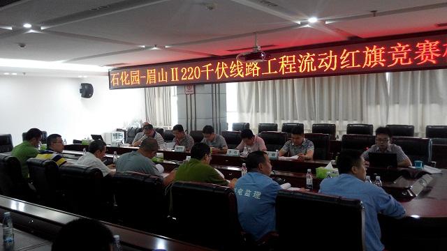 石眉线项目部荣获四川省电力公司项目管理流动红旗