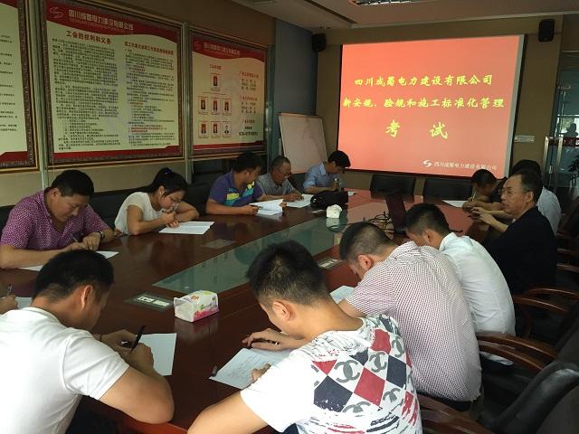 董事长陈绍祥要求公司员工勤学习、抓管理 公司组织新安规、验规等知识考试