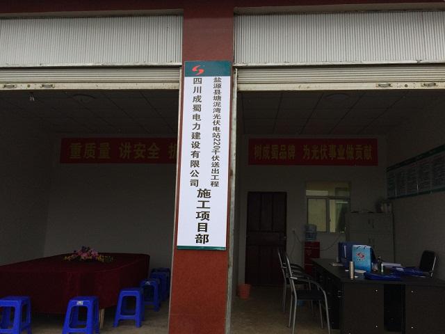 塘泥湾光伏电站220千伏送出工程施工项目部成立