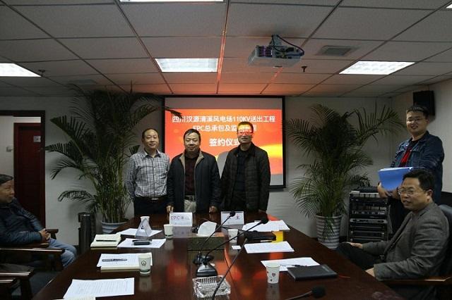 三方成功签订四川汉源清溪风电场送出工程协议