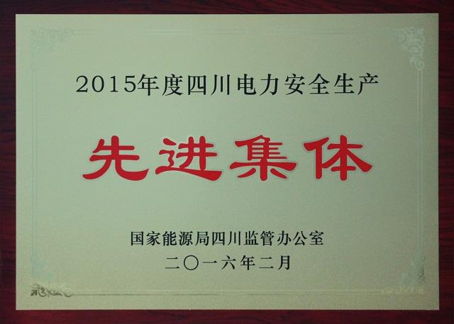 公司被评为2015年度四川电力安全生产先进集体