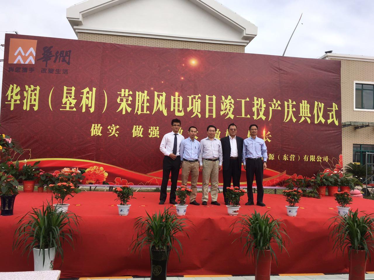 我公司参与施工的华润垦利荣盛风电项目举行竣工投产庆典仪式