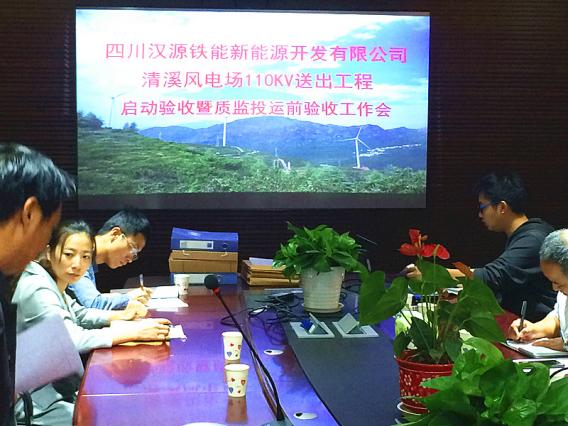 清溪风电场110kV送出工程通过竣工验收暨投运前质监