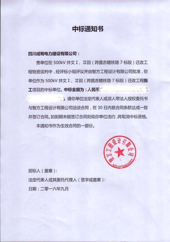 公司中标江西省500kV井文Ⅰ、Ⅱ回迁改工程