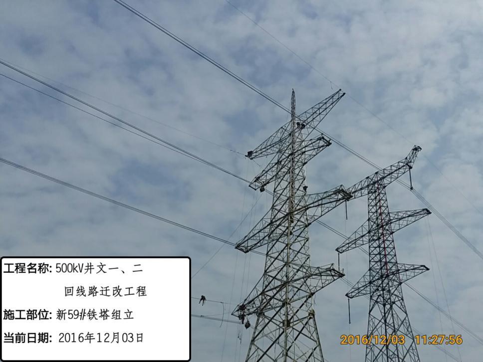 江西省500kV井文ⅠⅡ回线迁改工程顺利投运