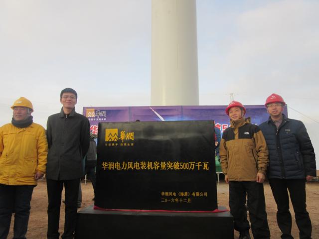 陈云总经理赴宁夏海原出席华润电力风电装机容量突破500万千瓦庆典