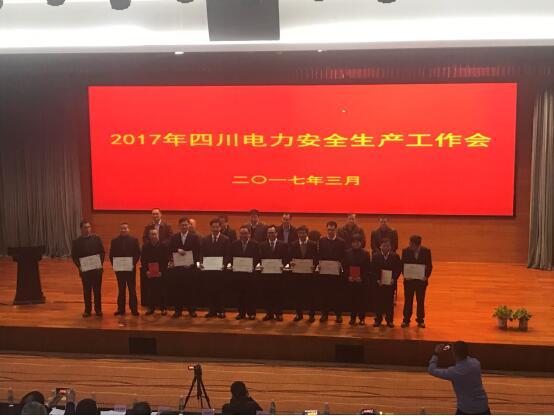 公司总经理陈云荣获2016年度四川电力安全生产先进个人