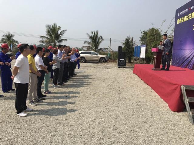 海南儋州20MWp渔光互补光伏工程举行开工仪式
