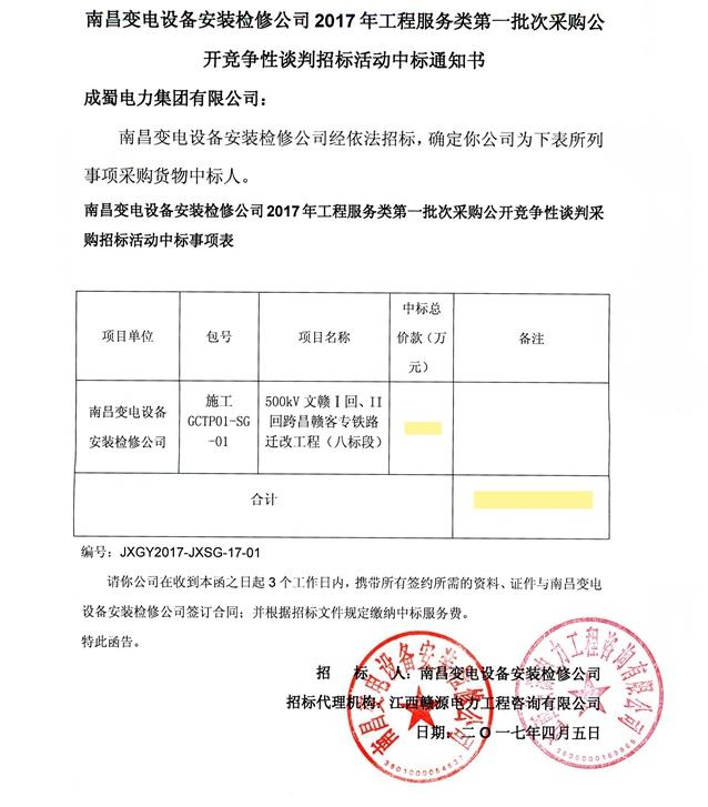 公司中标500kV文赣Ⅰ、Ⅱ回跨昌赣客专铁路迁改工程(八、九标段)