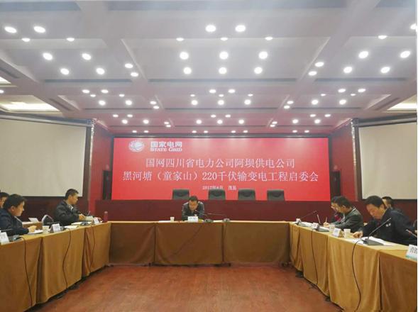 国网阿坝供电公司召开黑河塘工程启委会
