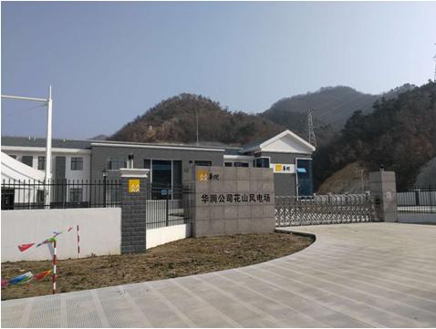 湖北广水竹园风电项目送出工程竣工投运
