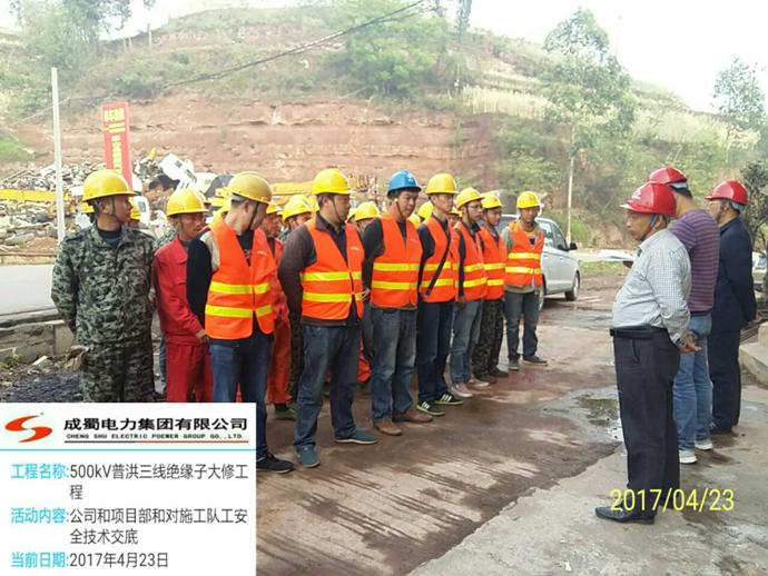 500千伏普洪三线绝缘子更换大修工程顺利投运