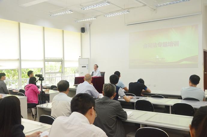 公司组织开展《合同法》专题培训