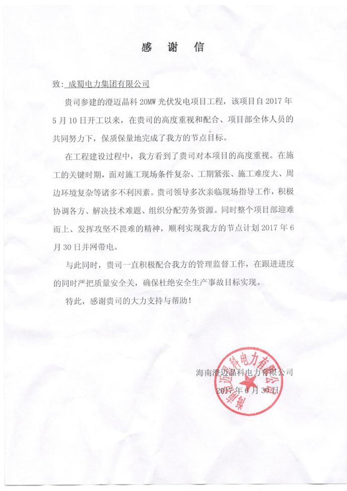 海南澄迈晶科光伏工程如期并网投运