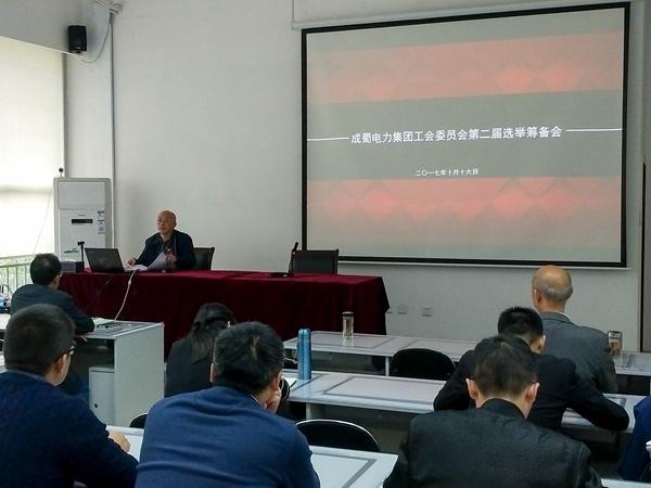 成蜀电力集团工会委员会第二届选举筹备会顺利召开