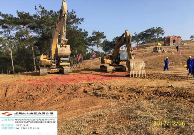 河南唐河风电项目主体工程举行开工仪式
