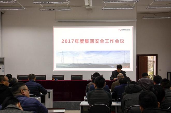 安全第一,警钟长鸣 成蜀电力集团2017年度安全工作会议隆重召开