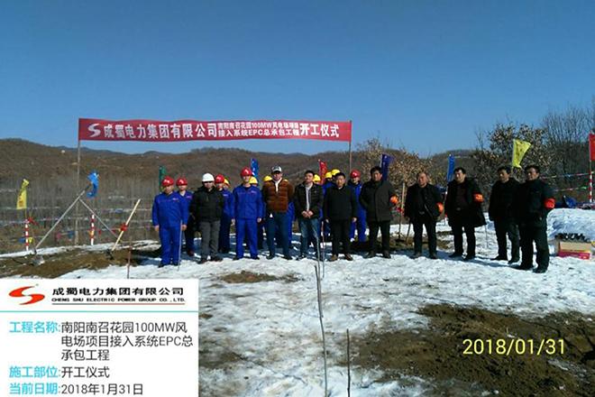 河南南召花园风电场接入系统EPC总承包工程举行开工仪式
