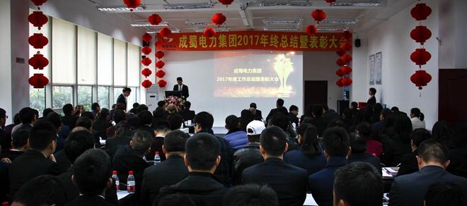 成蜀电力集团2017年终总结暨表彰大会隆重召开