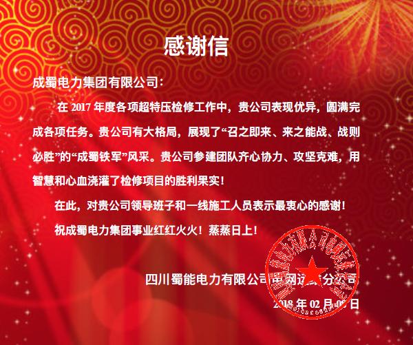 捷报频传贺新春,同心协力谱华章——集团各项目部喜获业主褒奖