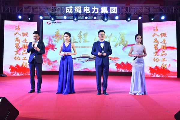 """""""新征程,心归属""""—成蜀电力集团2018年新春团拜会隆重举行"""