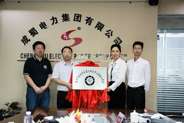 成蜀电力集团与电子科技大学机器人研究中心举行校企合作项目签约揭牌仪式