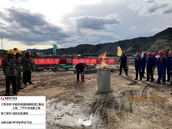 华能围场朝阳湾220kV汇集站工程组织消防应急演练