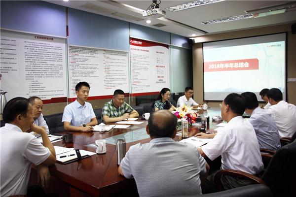 集团召开2018年上半年工作总结会议