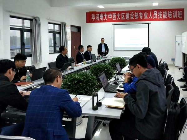 华润电力中西大区建设部与成蜀电力集团联合举办的专业人员技能培训班顺利闭幕
