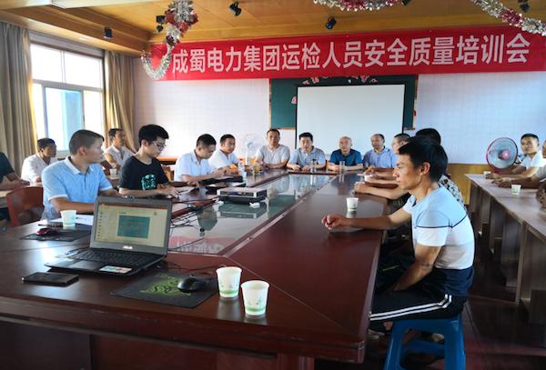 成蜀电力集团举办新进运检人员安全质量培训会