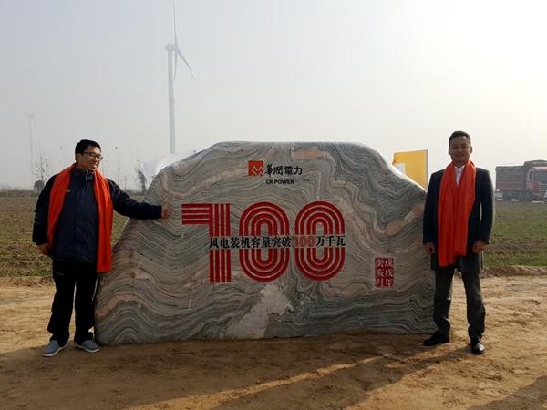 成蜀电力集团参建的全国最大陆地单体风电场工程投运成功