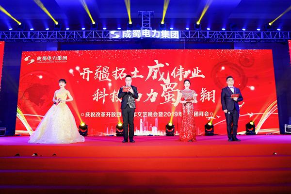 成蜀电力集团庆祝改革开放40周年文艺汇演暨2019年新春团拜会隆重举行
