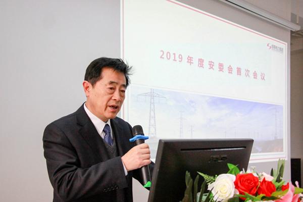 成蜀电力集团2019年安委会第一次全体会议隆重召开