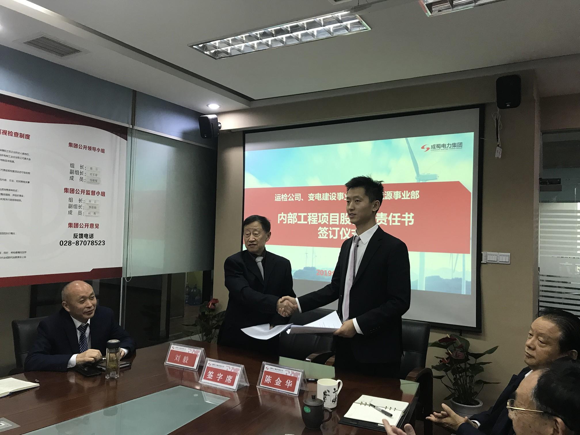 成蜀集团举行运检公司、变电建设事业部、新能源事业部项目股份制合同签订仪式