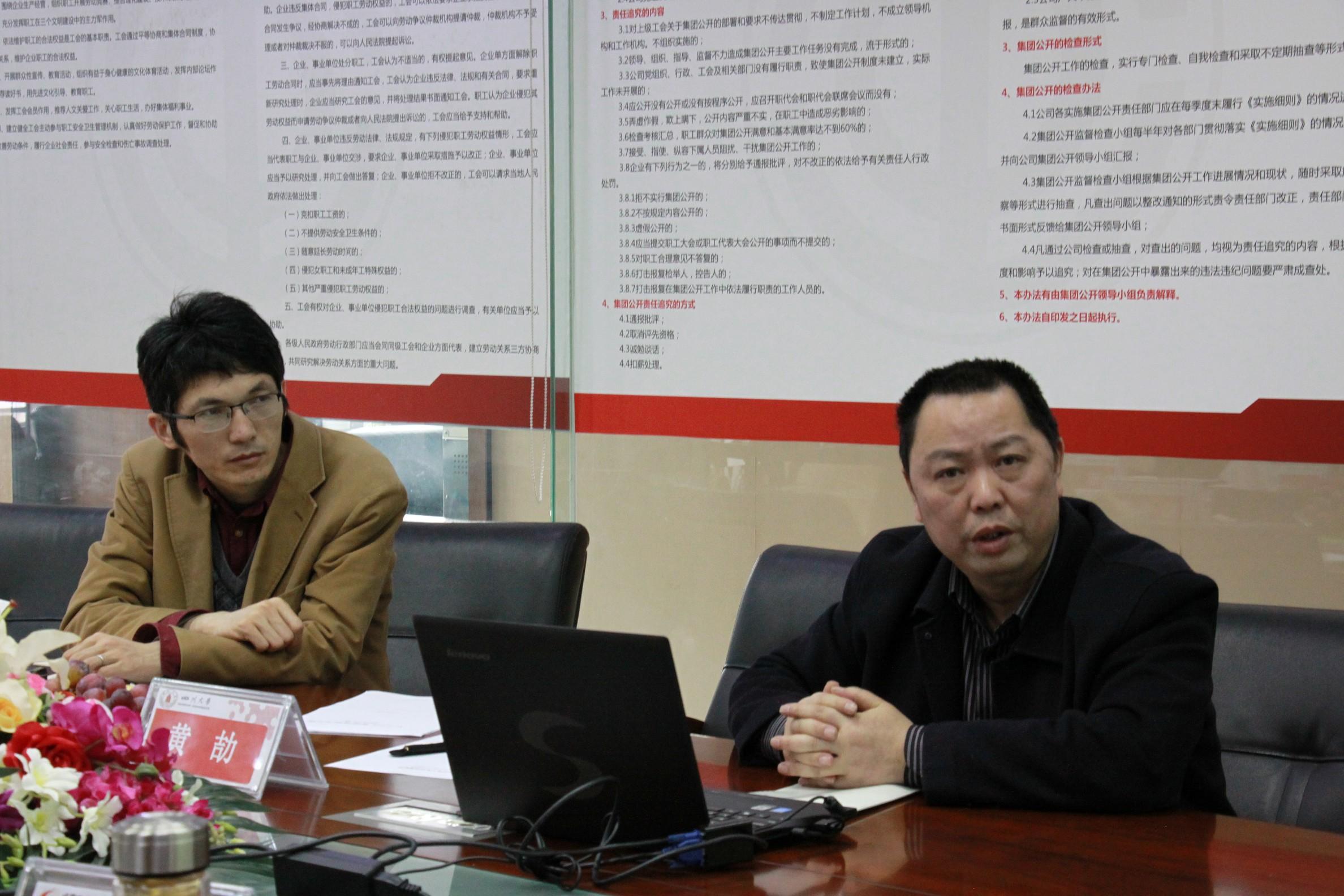 四川大学黄劼教授、陆小龙博士来集团公司进行技术交流