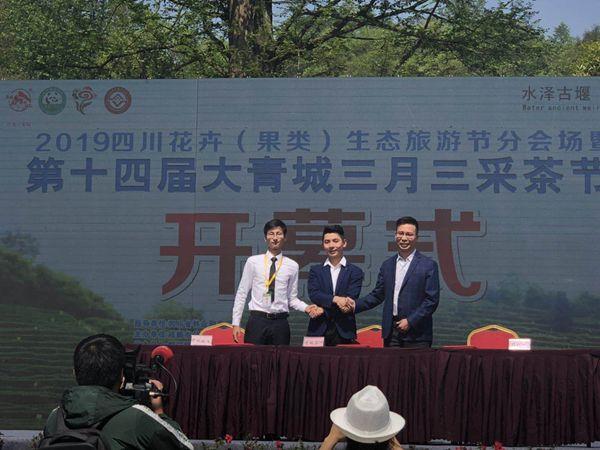 中机航飞走进第十四届大青城三月三采茶节
